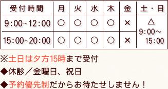 【受付時間】平日9:00~12:30,15:00~20:00 土曜日は夕方16時までOK! 【休診】日曜日・祝日