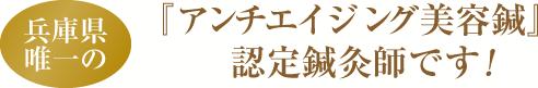 兵庫県唯一のアンチエイジング美容鍼認定鍼灸師です!