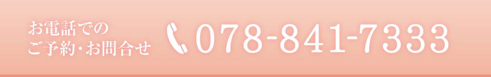 お電話でのご予約・お問合せ