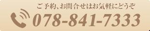 078-841-7333