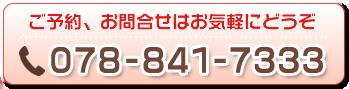 電話番号:078-841-7333