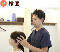 3.検査骨盤矯正と美容鍼なら神戸市東灘区のゆかわ鍼灸整骨院へ。神戸市で肩こり、腰痛、頭痛、坐骨神経痛でお悩みの方、自律神経失調症、慢性的な五十肩や腰痛でお悩みの方は神戸市東灘区のゆかわ鍼灸整骨院にご相談ください。神戸市東灘区ゆかわ鍼灸整骨院では、肩こりや頭痛、腰痛、坐骨神経痛、関節痛、交通事故後の不調など、日々の生活で感じる違和感や不調にお悩みの方に対し、痛みの改善だけではなく、原因となる箇所を見極め施術することによって、痛みを解消した後も痛みのでない体作りのサポートをいたします。ゆかわ鍼灸整骨院へお気軽にどうぞ。