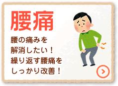 腰痛骨盤矯正と美容鍼なら神戸市東灘区のゆかわ鍼灸整骨院へ。神戸市で肩こり、腰痛、頭痛、坐骨神経痛でお悩みの方、自律神経失調症、慢性的な五十肩や腰痛でお悩みの方は神戸市東灘区のゆかわ鍼灸整骨院にご相談ください。神戸市東灘区ゆかわ鍼灸整骨院では、肩こりや頭痛、腰痛、坐骨神経痛、関節痛、交通事故後の不調など、日々の生活で感じる違和感や不調にお悩みの方に対し、痛みの改善だけではなく、原因となる箇所を見極め施術することによって、痛みを解消した後も痛みのでない体作りのサポートをいたします。ゆかわ鍼灸整骨院へお気軽にどうぞ。