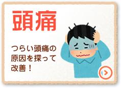 頭痛骨盤矯正と美容鍼なら神戸市東灘区のゆかわ鍼灸整骨院へ。神戸市で肩こり、腰痛、頭痛、坐骨神経痛でお悩みの方、自律神経失調症、慢性的な五十肩や腰痛でお悩みの方は神戸市東灘区のゆかわ鍼灸整骨院にご相談ください。神戸市東灘区ゆかわ鍼灸整骨院では、肩こりや頭痛、腰痛、坐骨神経痛、関節痛、交通事故後の不調など、日々の生活で感じる違和感や不調にお悩みの方に対し、痛みの改善だけではなく、原因となる箇所を見極め施術することによって、痛みを解消した後も痛みのでない体作りのサポートをいたします。ゆかわ鍼灸整骨院へお気軽にどうぞ。