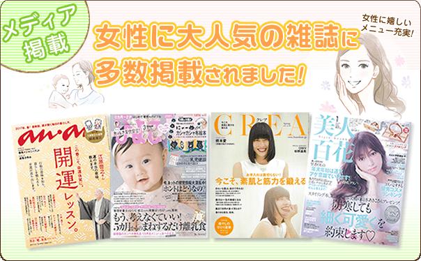 東灘区住吉 ゆかわ鍼灸整骨院は、女性に人気の雑誌に多数掲載されました!